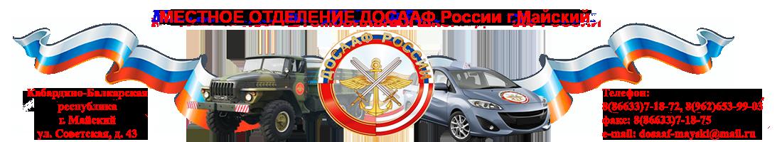 """МО ООГО """"ДОСААФ России"""" Майского муниципального района КБР"""